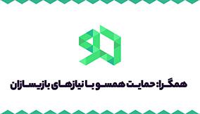 تحول بزرگ در صنعت بازی ایران با اجرای طرح «ساختار همگرا»